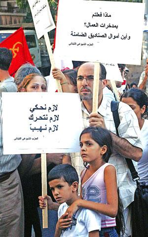 نفّذ الحزب الشيوعي أمس سبعة اعتصامات ضدّ السياسات الاقتصادية (هيثم الموسوي)
