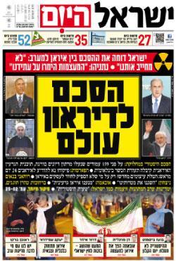 عنونت «إسرائيل اليوم» صفحتها الأولى بـ«اتفاق وصمة العار الأبدية»
