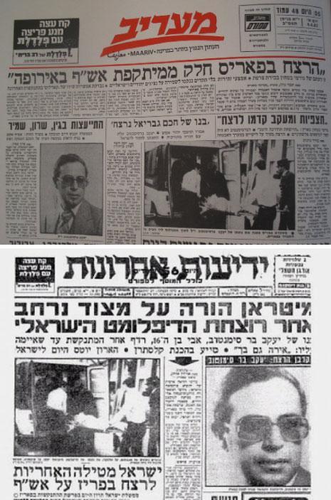 اغتيال بارسيمنتوف على الصفحات الاولى للصحف الاسرائيلية