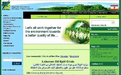 موقع وزارة البيئة اللبنانية: www.moe.gov.lb