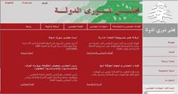 موقع مجلس شورى الدولة المستحدث على الانترنت