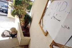 من اعتصام الطلاب في «الإعلام ـ 1 » (مروان طحطح)