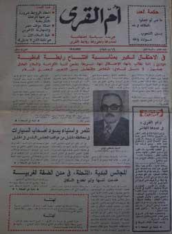 ورقة أرشيفية من صحيفة كانت تصدرها روابط القرى