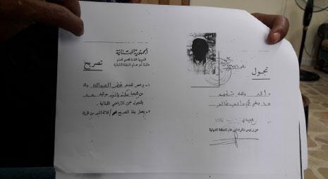 تصريح تجول يحمله مكتومو القيد في وادي خالد