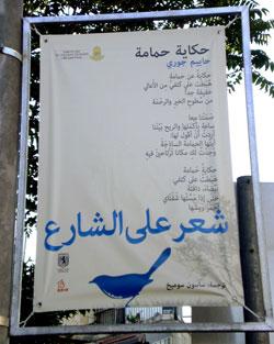 """من """"المعلقات"""" الشعرية في القدس"""