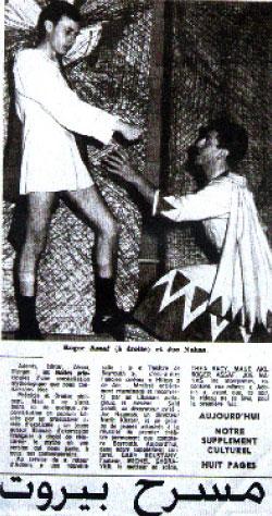 روجيه عساف (يمين) وجو نحاس في «عودة أدونيس» التي افتتحت «مسرح بيروت» عام 1965