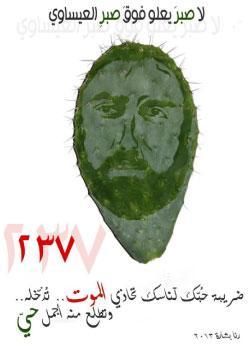 سامر العيساوي في عمل للفنانة الفلسطينية رنا بشارة