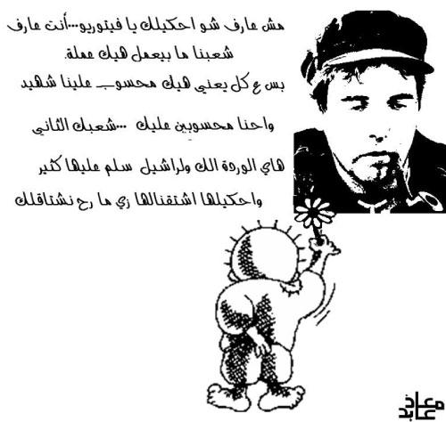 فيتوريو أريغوني، صحافي وناشط سلام إيطالي، جاء إلى قطاع غزة على متن سفينة تحمل إمدادات إنسانية عام 2008. عايش أريغوني العدوان الإسرائيلي على غزة، وأصيب خلال العدوان بشظيّة في خاصرته. اعتاد أريغوني الخر