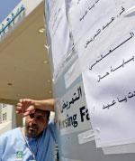 اعتصام لموظفي مستشفى بيروت الحكومي (بلال جاويش)