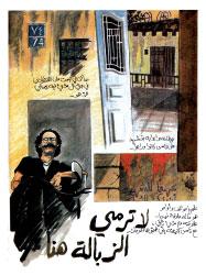 من كتاب جاد خوري «من بيروت»