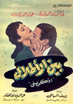 لم  يوفّر مقصّ الرقيب كلاسيكيات السينما المصريّة