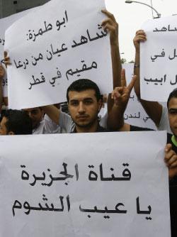من تظاهرة منددة بـ «الجزيرة» في أيار (مايو) الماضي في بيروت