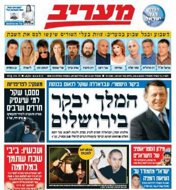 الصفحة الأولى من عدد «معاريف» أمس