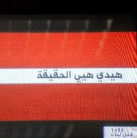 من الإعلان (عن التلفزيون)