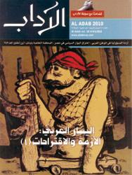 غلاف العدد الأخير من مجلة الآداب