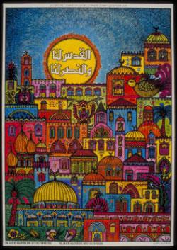 لوحة «القدس لنا والنصر لنا» للتشكيلي السوري برهان كركوتلي (1932ــــ 2004)