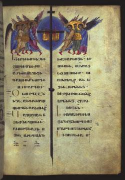 علامة ابن آدم في الجنان - كتابة إرمينية في 1262 ت س تقريباً. (متحف ولترز آرت)
