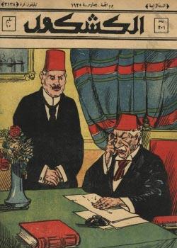 عام 1921، صدرت «الكشكول» التي ارتكزت إلى الكاريكاتور والرسوم الساخرة لتناول الأوضاع الاجتماعية والسياسية في مصر