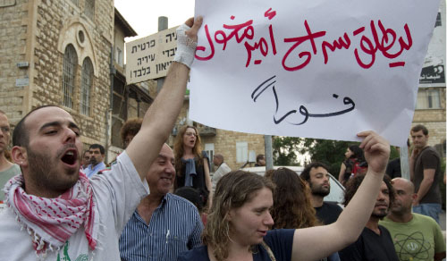 من تظاهرة التضامن مع أمير وعمر في حيفا أول من أمس (جاك غويز ـــ أ ف ب)