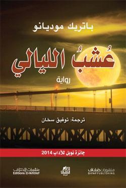 «عشب الليالي»: من الترجمات العربية الصادرة في بيروت والجزائر لأعمال باتريك موديانو