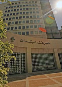 لبنان يسير بفضل جهازه المصرفي المتكامل – أي «التعاون» بين مصرف لبنان والمصارف التجارية