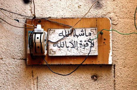 ◄ وصلت ساعات التقنين في المناطق ـ خارج بيروت الإدارية ـ إلى حدود 14 ساعة في اليوم، أي بمعدّل 60% تقنين، فيما حافظت بيروت الإدارية، في عز الأزمات، على مستوى تغذية «سوبر»: 21 ساعة من أصل 24 ساعة.