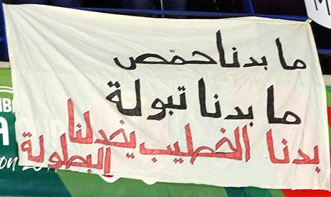 خاب الجمهور اللبناني الذي قَدِم بأعدادٍ كبيرة آملاً مواصلة المنتخب مشواره نحو منصة التتويج