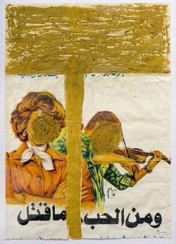 «الحب يقتل» للفلسطيني أحمد يسري ديدبان (سيليكون على ورق عتيق ــ 100 × 70 سنتم ــ 2016)