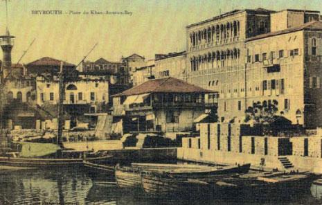 بيروت، المرفأ وخان أنطون بيك أوائل القرن العشرين ـ فؤاد دباس