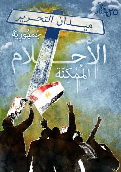 ملصق من تصميم حافظ عمر ــ فلسطين
