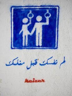 غرافيتي ضد التحرّش في أحد شوارع القاهرة