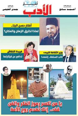 منذ تولي مجدي عفيفي رئاسة التحرير والجريدة تحتفي بشخصيات التيار الإسلامي