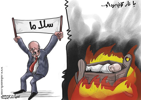 كاريكاتور للفنان الفلسطيني محمد سباعنة